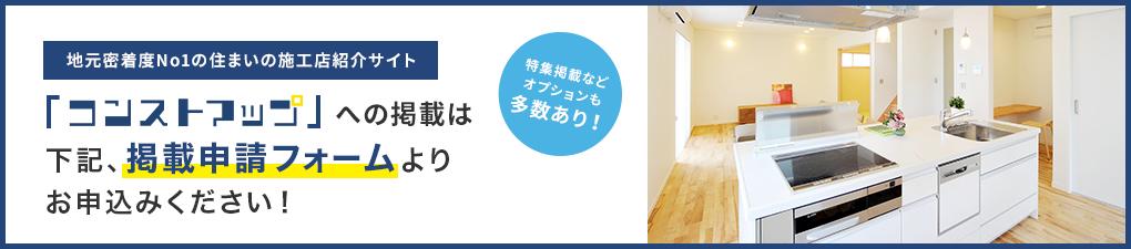 「住みテック西日本」への掲載は9,800円から掲載可能です!